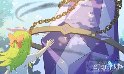 与露卡一起拯救世界 《幻想计划》剧情再升级