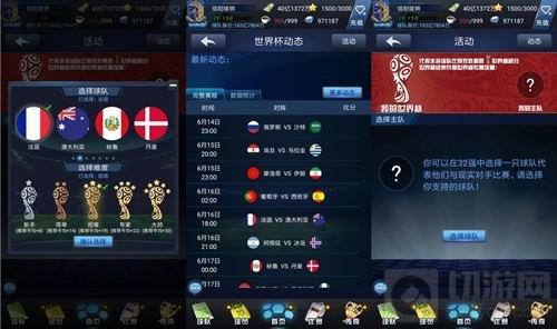 最佳阵容手游世界杯模式 与主队同步征战世界杯