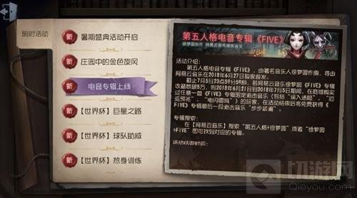 第五人格携手徐梦圆打造同名主题曲 惊艳上线