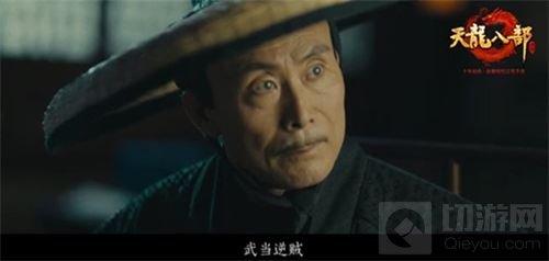 天龙八部手游发布终极预告片 破解武当秘案
