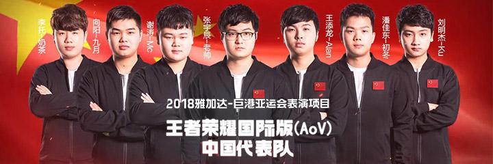 王者荣耀亚运会中国代表队比赛视频已出炉