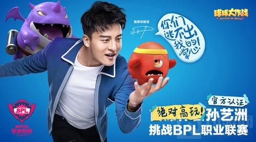 孙艺洲宣布加盟BPL 球球大作战遭遇最强高玩