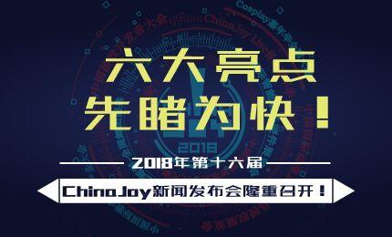 2018年第十六届ChinaJoy新闻发布会在沪隆重召开