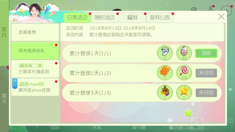 球球大作战8月10日-8月14日登陆送好礼介绍