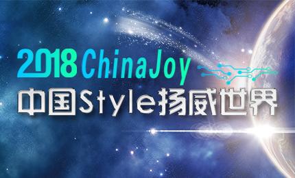 2018ChinaJoy 中国style扬威世界