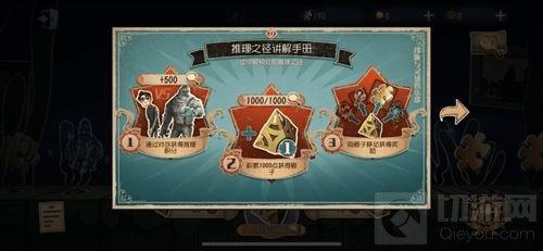 最后的冲刺 第五人格第三赛季冲刺活动已开启