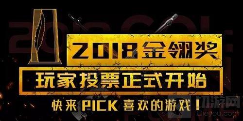 2018金翎奖玩家投票开始 快来PICK喜欢的游戏