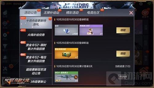 CF手游十月新版本已经上线 登录送永久武器