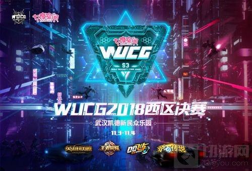 2018WUCG重聚江城武汉 西区决赛打响最后战役