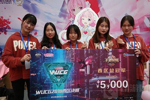 WUCG四大区域赛圆满落幕 全球总决赛盛会将引爆