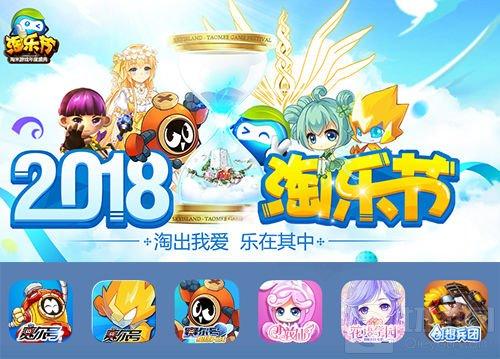 天降一亿豪礼 2018淘乐节玩家狂欢即将开启