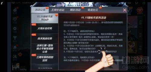 CF手游11.11嗨枪节系列活动 海量豪礼任性送