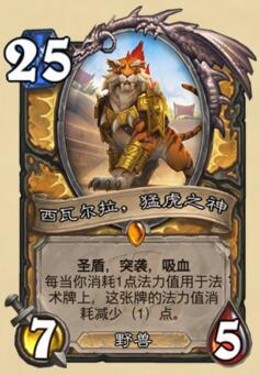 炉石传说控制骑崛起势头 一张卡带来的无限遐想