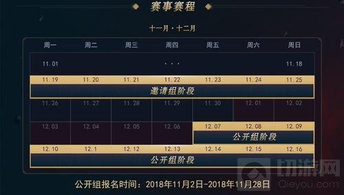 决战平安京职业联赛OPL预选赛邀请组下周开赛