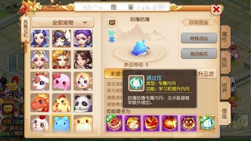 神兽提升 梦幻西游手游宠物专属内丹二期上线