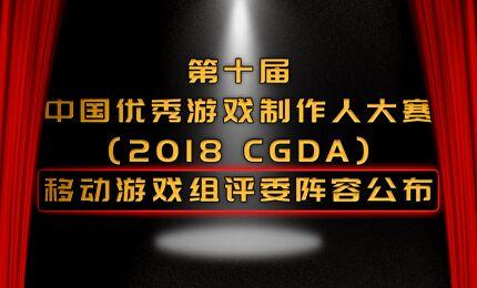 第十届中国优秀游戏制作人移动游戏组评委公布