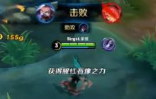 王者荣耀兰陵王实战秒杀视频 收割只要一秒