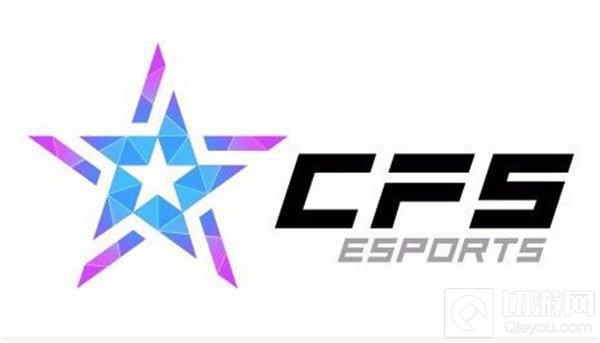 CFS2018世界总决赛倒计时 活动好礼接踵而至