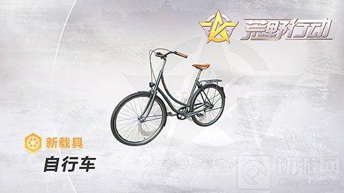 荒野行动新载具火热来袭 自行车载你都市浪漫游