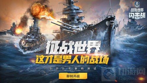 怒海争锋 《战舰世界闪击战》天梯赛正式开启