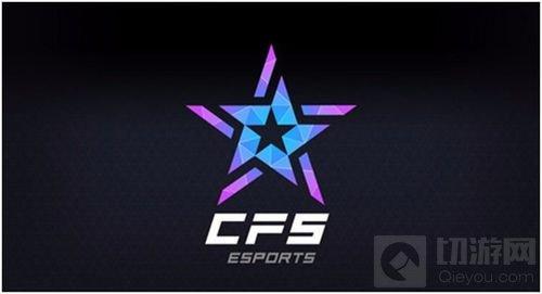 CFS2018开赛倒计时 一图流了解观赛特色福利