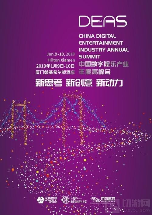 2018 DEAS游戏企业出海专场演讲嘉宾阵容正式公布