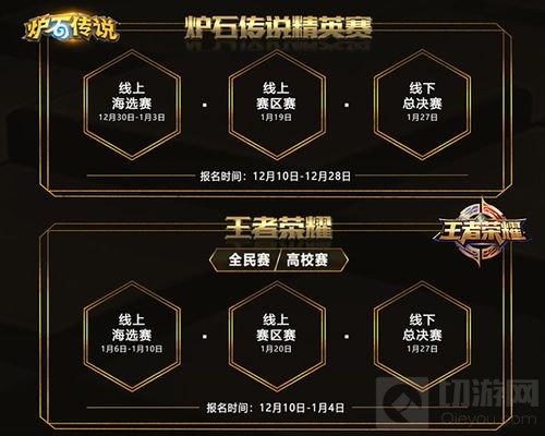 """首届""""珑神杯""""悬赏10万元寻找中国电竞新力量"""
