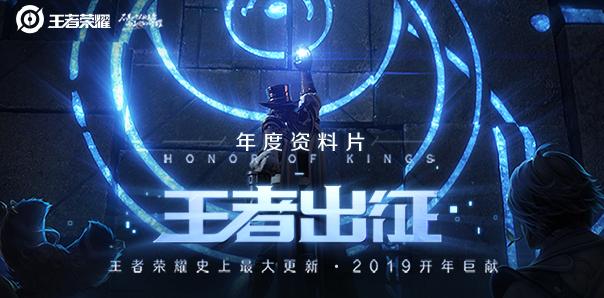 王者荣耀2019资料片来袭 王者出征1月发布