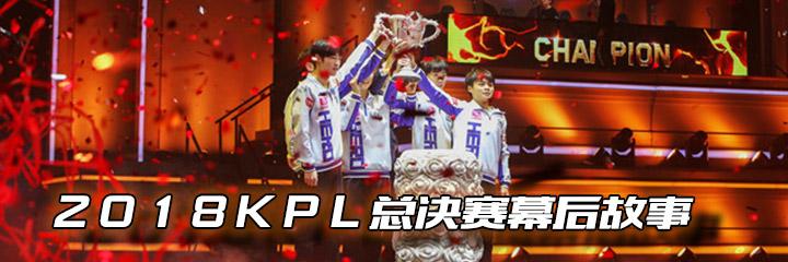 王者荣耀KPL总决赛幕后故事 你不知道的精彩