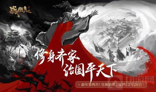 千乘之国 《战国志》将军府开启建造乱世大本营