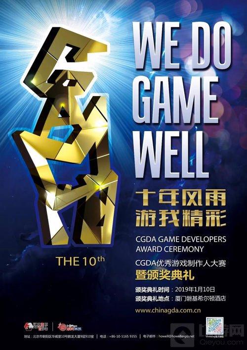 第十届优秀游戏制作人大赛美术组评委阵容公布