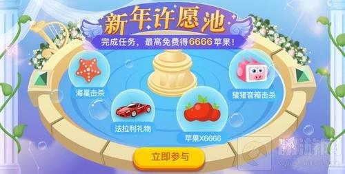 贪吃蛇大作战新年许愿池怎么玩 许愿池玩法讲解