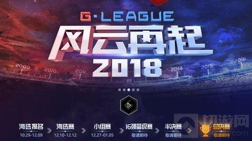 2018G联赛的出现 对CFM赛事而言又有何意义