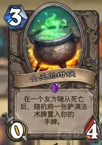炉石传说老套牌出新套路 巨人元素进化萨推荐