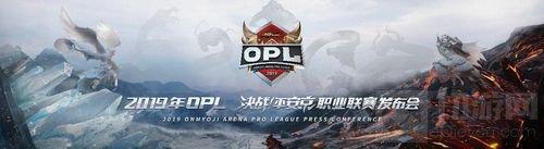 新年大动作 决战平安京OPL职业联赛发布会将启