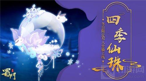 四季战戈 《蜀门手游》冬日限定双人坐骑贺新年