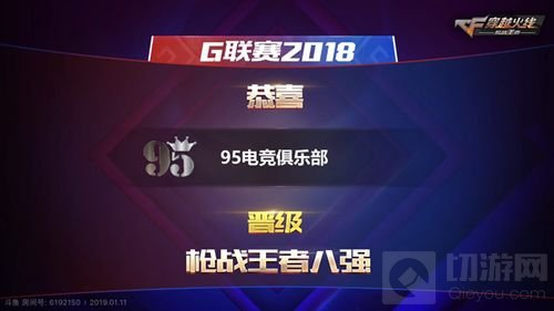 CF手游G联赛16强晋级赛战报 九五2:0带走QC久悦