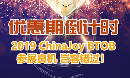 2019 ChinaJoy BTOB参展良机岂容错过!