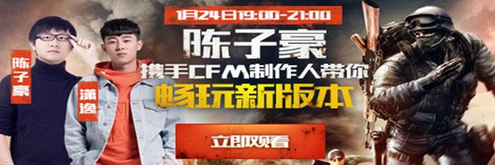 陈子豪携手CF手游制作人带你畅玩全新版本!