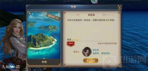 探索下一段旅程 《大航海之路》新增发现物一览