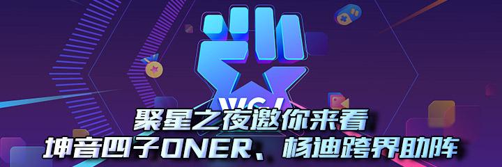 微信邀请赛杨迪跨界助阵