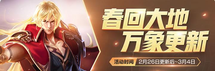王者荣耀2月26日更新 春之律动活动周开启
