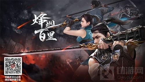全员打帮战 《流星蝴蝶剑》新版本定档3月6日