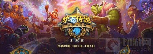 SNJing晋级四强 世锦赛冬季赛决赛3月4日打响