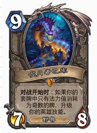 炉石传说退环境之后的骑士该怎么办 浅层分析