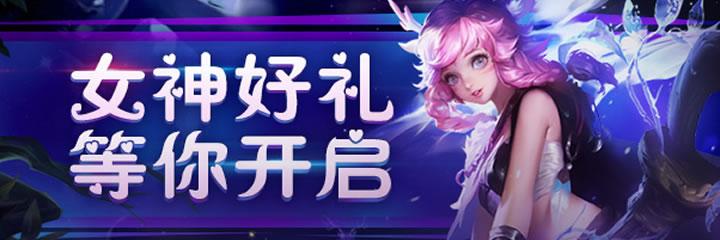 王者荣耀女神节活动更新 60点券福利皮肤上线