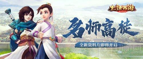 名师高徒 大话西游手游全新资料片将于4月上线