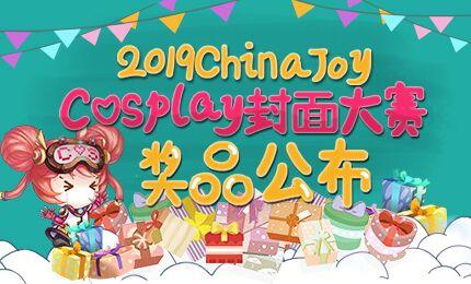 2019 ChinaJoy Cosplay封面大赛豪华奖品公布