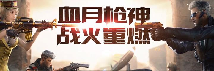 血月见妖孽现 CF手游最终12小时新血月玩法上线