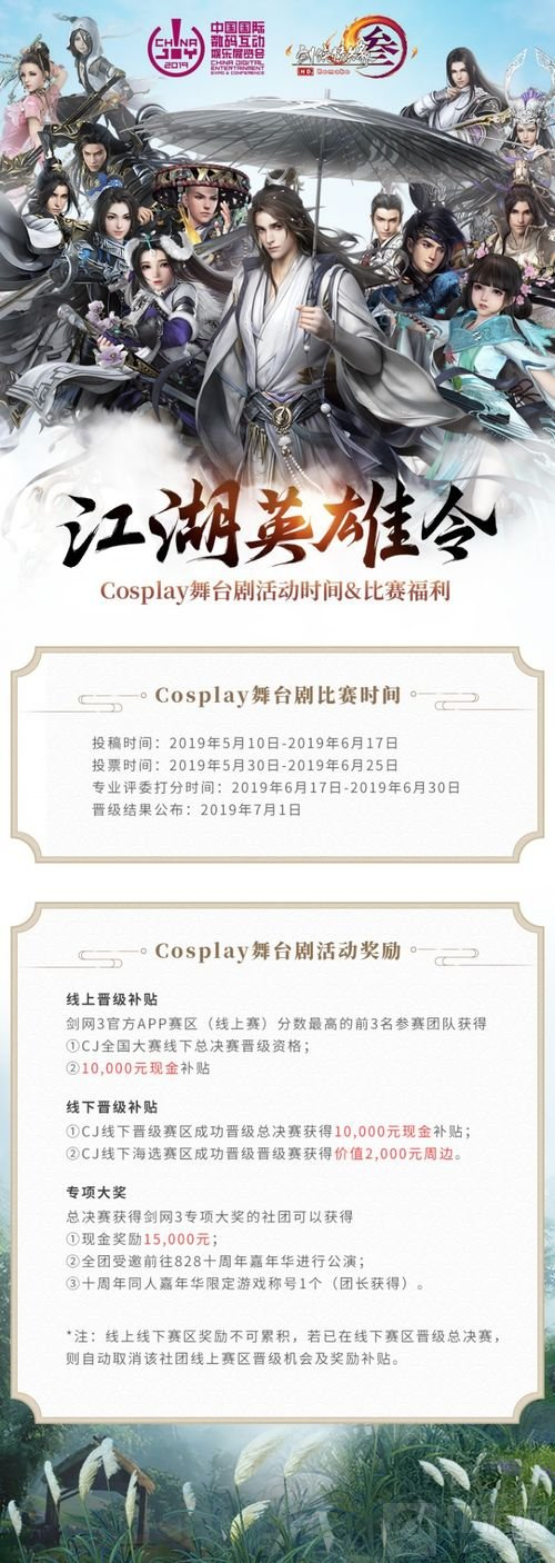 "ChinaJoy 携手剑网3再次召集""江湖英雄令""!"